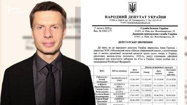 Гончаренко допомагає ворогам України - фото 1