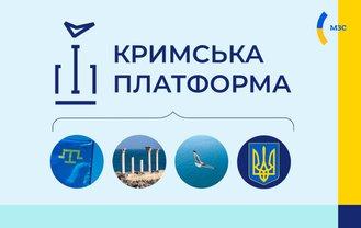 У Києві розпочався інавгураційний саміт Кримської платформи - фото 1