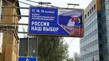 Заганятимуть людей примусово: Росія відкрила пункти для голосування в окупованому Донецьку - фото 1