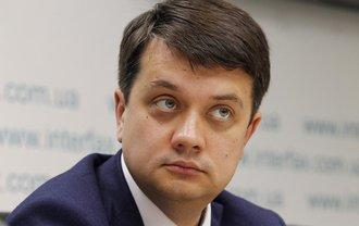 Дмитрий Разумков