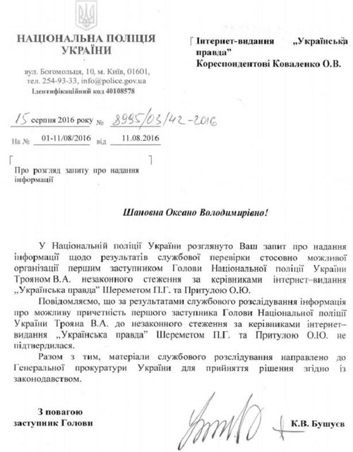 Информация о причастности Трояна к слежке за Шереметом не подтвердилась - фото 8946