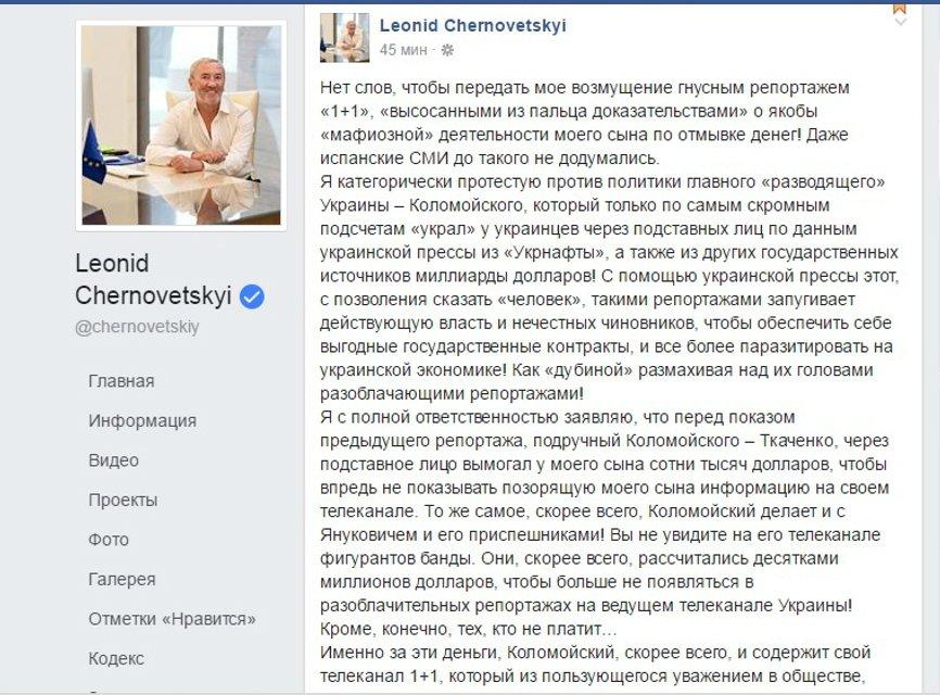 Черновецкий: у моего сына вымогали деньги за отсутствие на 1+1 сюжетов про него - фото 6855