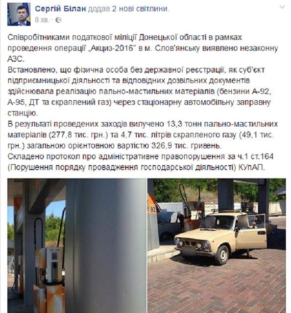 В Славянске спецслужбы обнаружили нелегальную АЗС - изъято горючего на 326 тыс - фото 9478