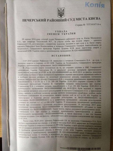 Экс-министр энергетики Ставицкий выиграл суд у ГПУ - фото 8890