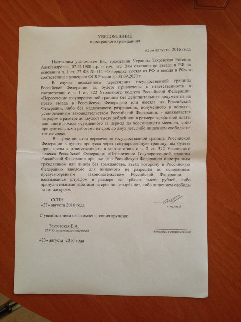Россия запретила украинскому адвокату въезд в оккупированный Крым - фото 9820