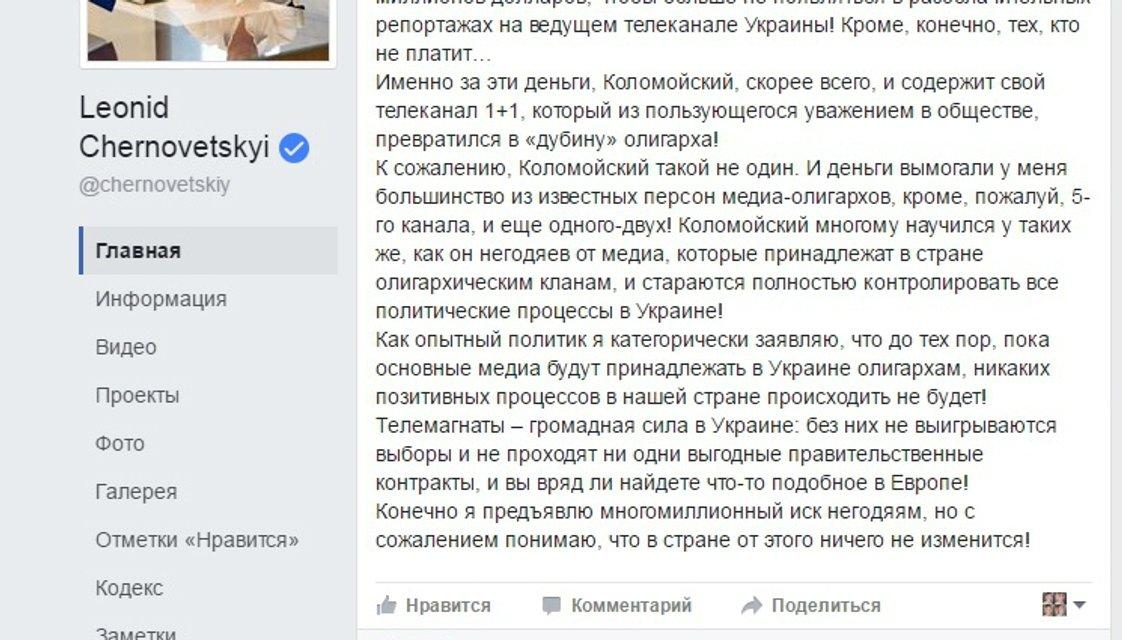 Черновецкий: у моего сына вымогали деньги за отсутствие на 1+1 сюжетов про него - фото 6856