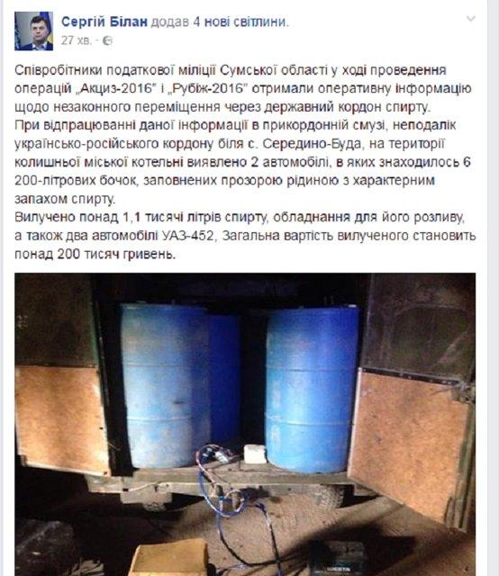 На границе с Россией перехватили больше 1 тыс литров контрабандного спирта - фото 10353