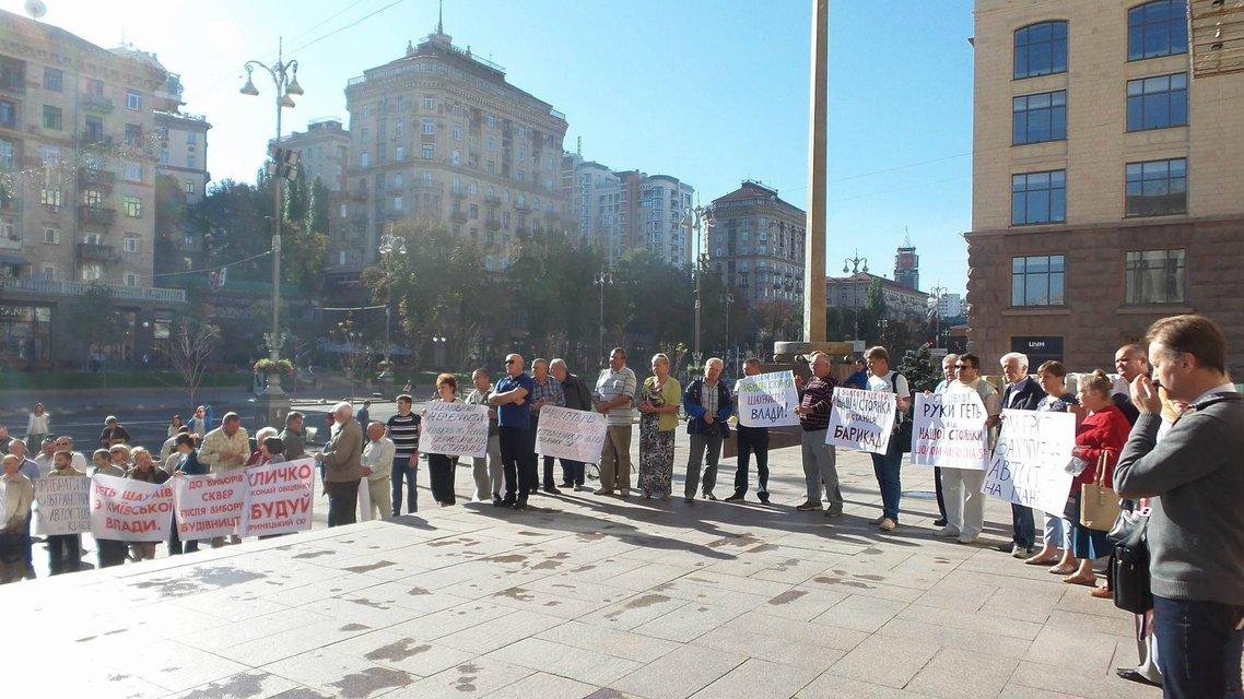 Киевляне протестуют против застройки под КГГА - фото 12887