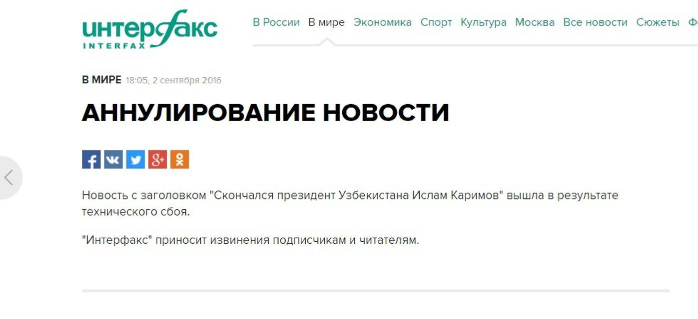 Российское агентство новостей по ошибке сообщило о смерти президента Ислама Каримова - фото 11221