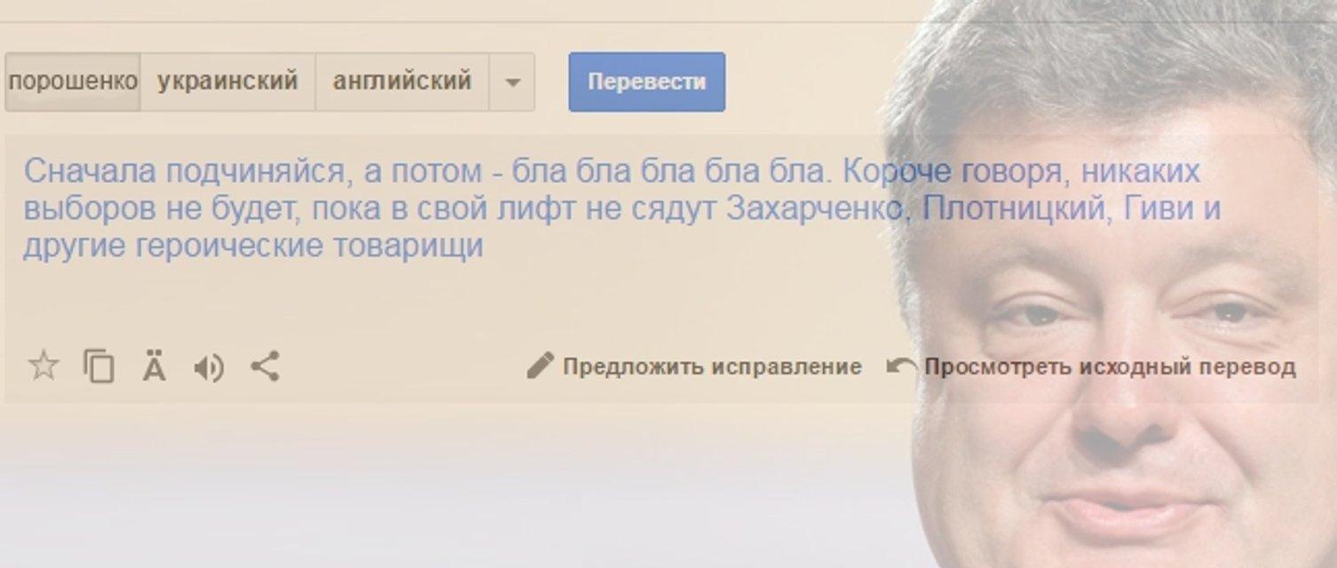 Впервые на экранах – честный президент Петр Порошенко - фото 18562
