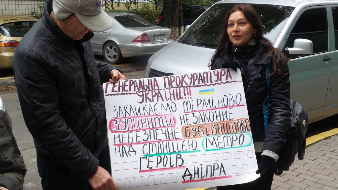 Под зданием ГПУ киевляне требуют наложить арест на стройку на Геров Днепра  - фото 16873