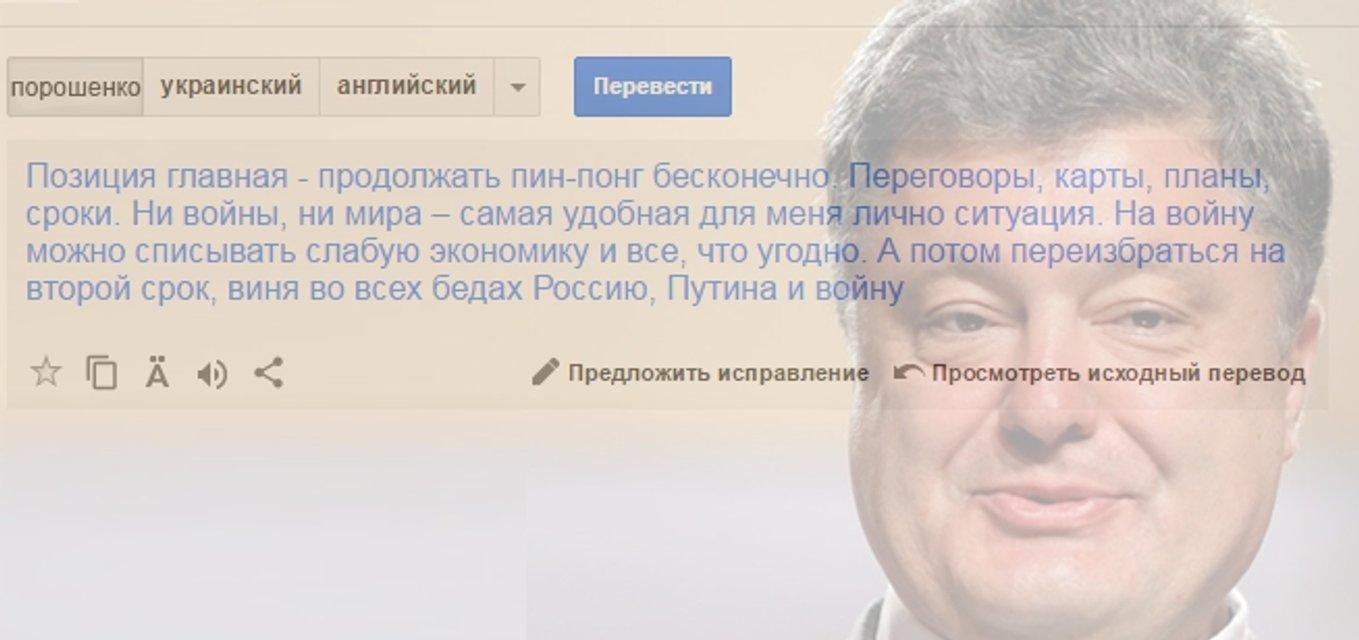 Впервые на экранах – честный президент Петр Порошенко - фото 18567