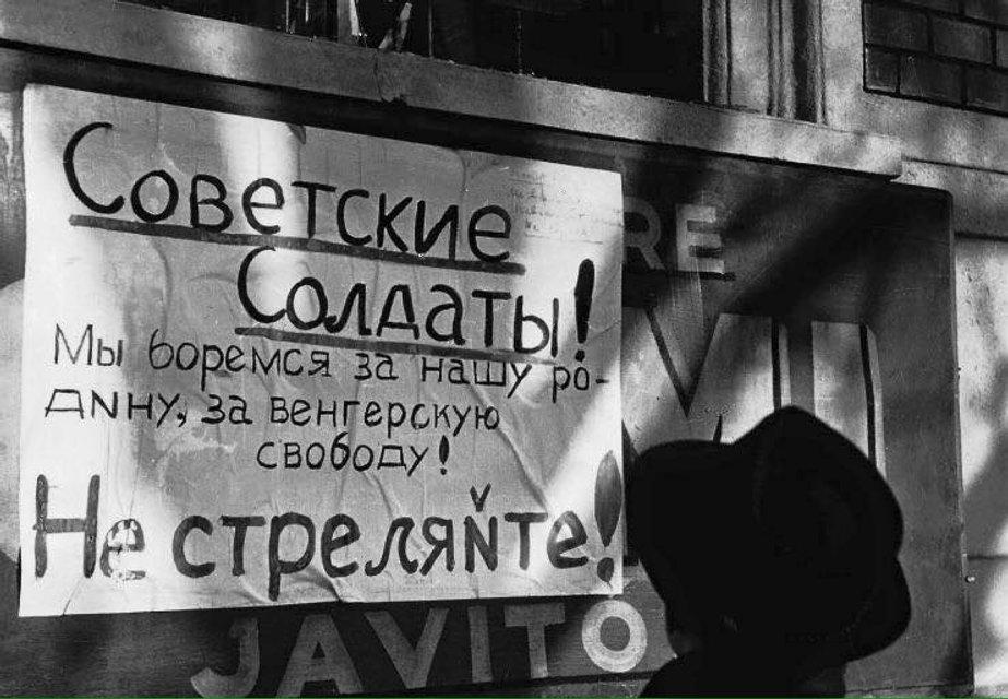 Угорська репетиція. Як вплинуло на європейську історію повстання 1956 року - фото 18526