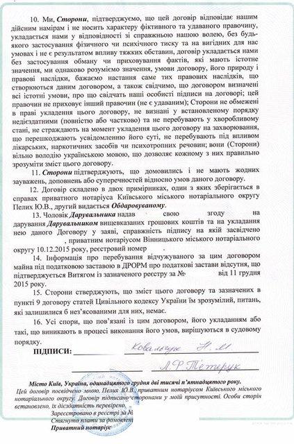 Тетерук пояснил, кто подарил ему 700 тысяч гривен - фото 19547