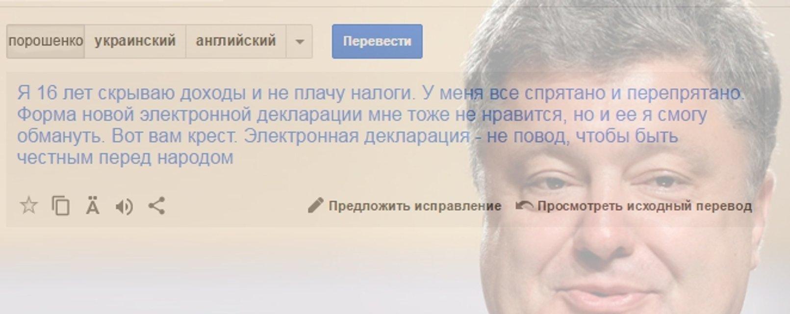 Впервые на экранах – честный президент Петр Порошенко - фото 18564