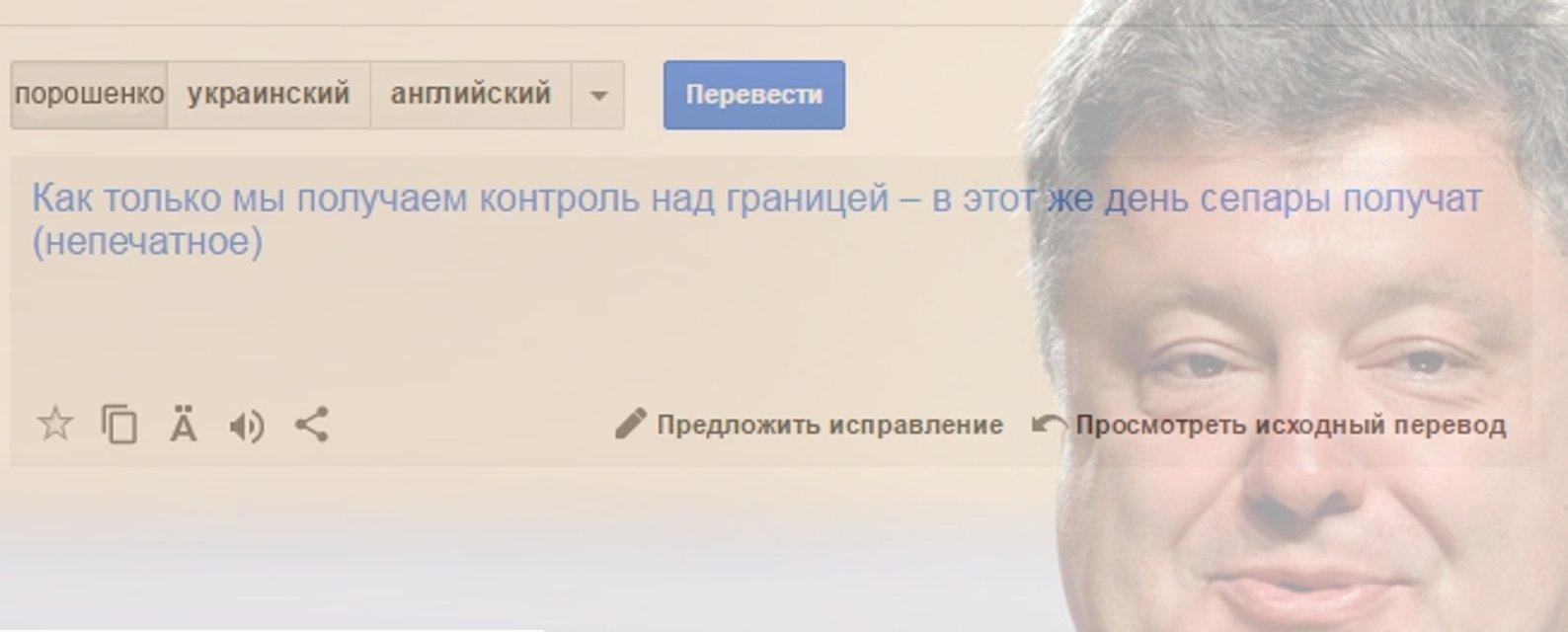 Впервые на экранах – честный президент Петр Порошенко - фото 18561