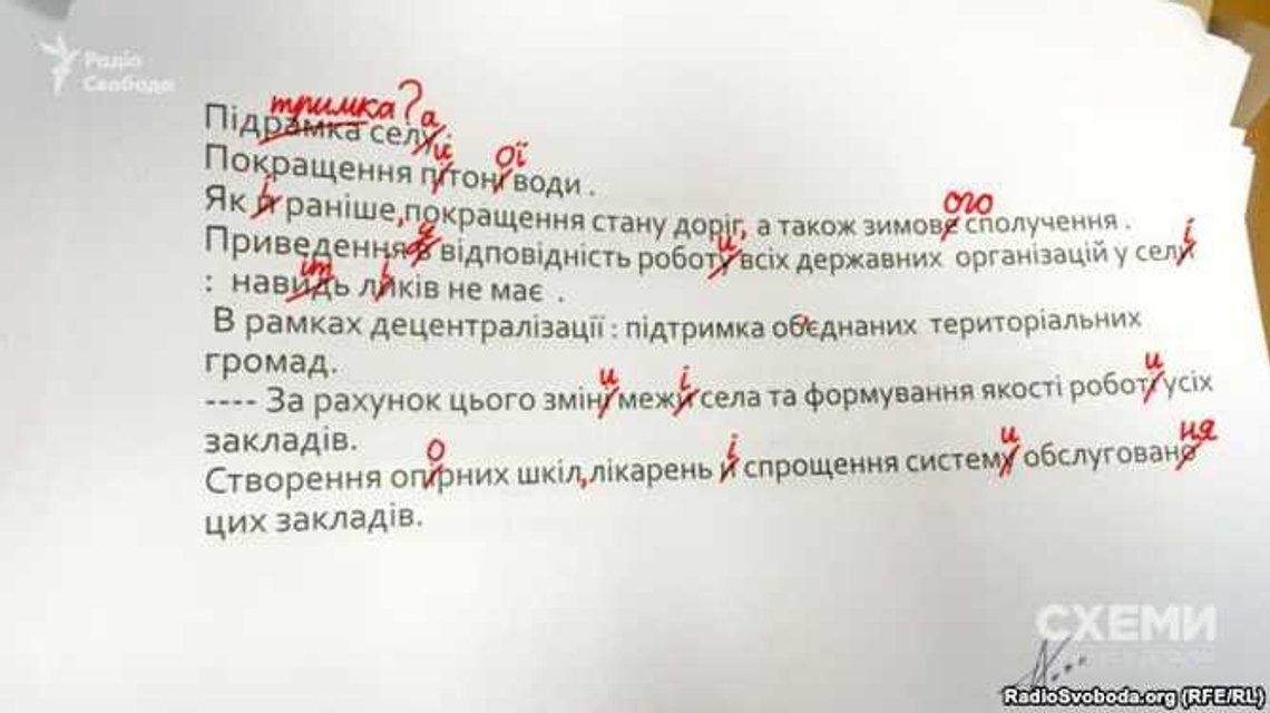 Ученик Азирова: Николаевский губернатор шокировал своей безграмотностью - фото 18175