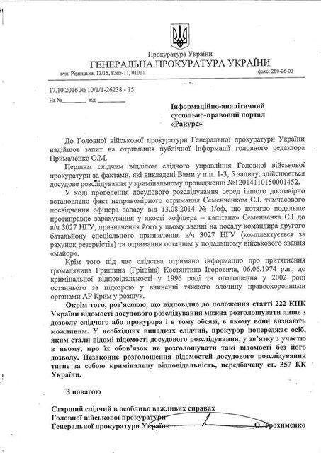 Нардеп Семенченко был судим и скрывался от следствия в Крыму - фото 17855