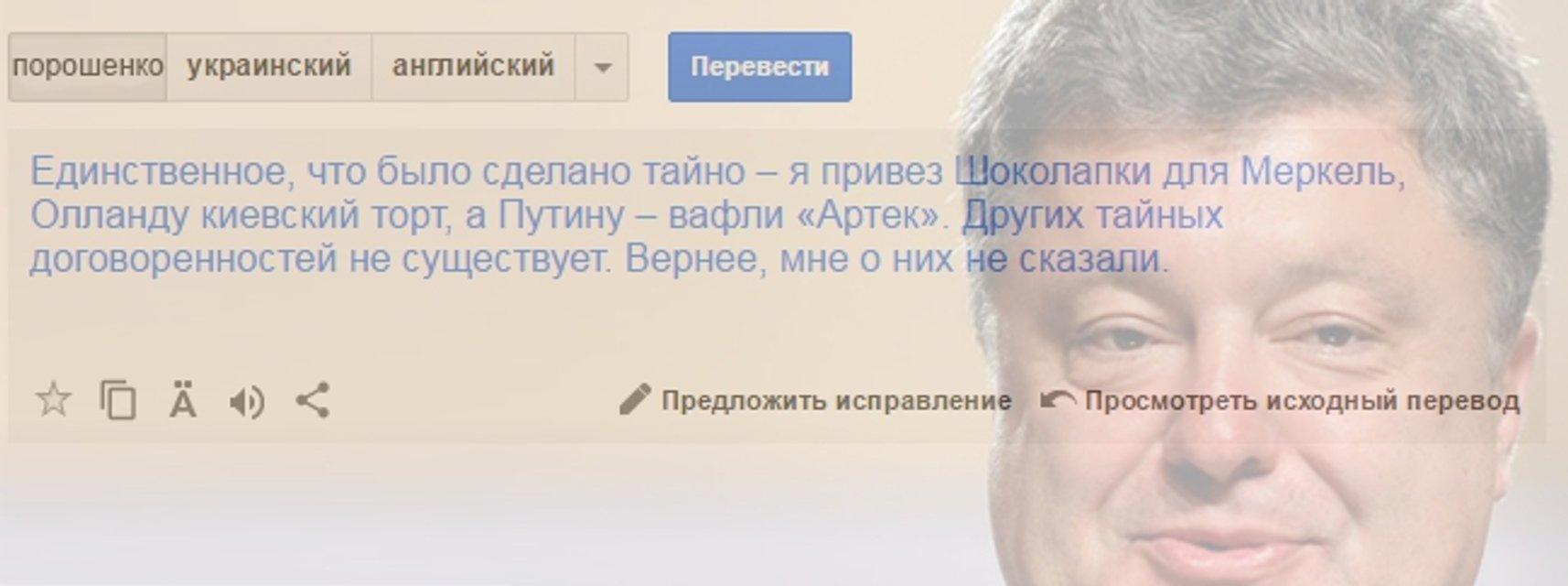 Впервые на экранах – честный президент Петр Порошенко - фото 18566
