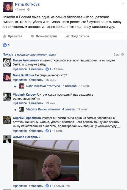 В России официально запретили LinkedIn - фото 21134