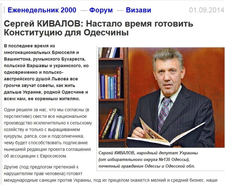 Друг президентов. Кому в Украине всегда хорошо - фото 21980