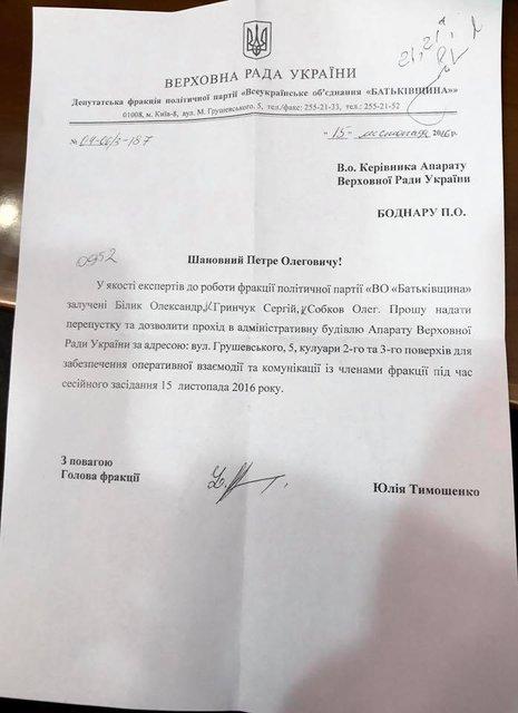 Мосийчук подрался с охранником Медвечука из-за Шухевича - фото 21817