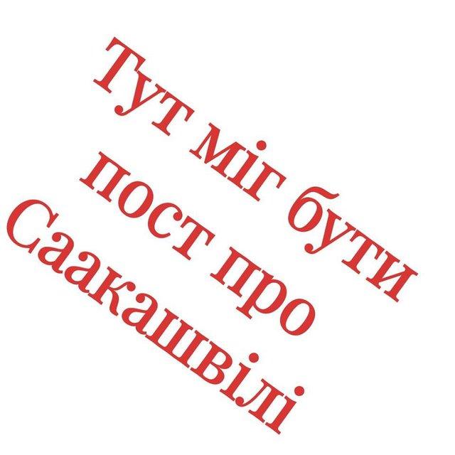 Реакция соцсетей на отставку Саакашвили: до свидания, наш ласковый мишка - фото 20605