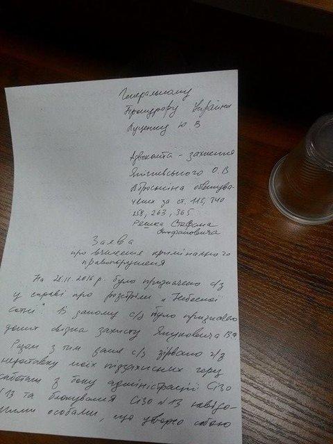 Допрос Януковича: онлайн-трансляция (обновляется) - фото 23418