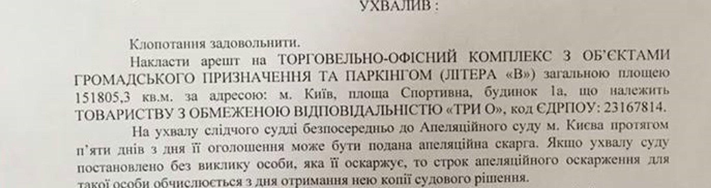 ГПУ: суд арестовал ТЦ «Гулливер» по делу банка «Михайловский»  - фото 21706