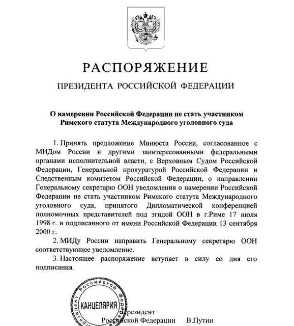 Путин не признает Международный уголовный суд - фото 22002