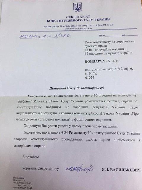 Заседание по языковому закону Кивалова-Колесниченко начнется 17 ноября - фото 20300