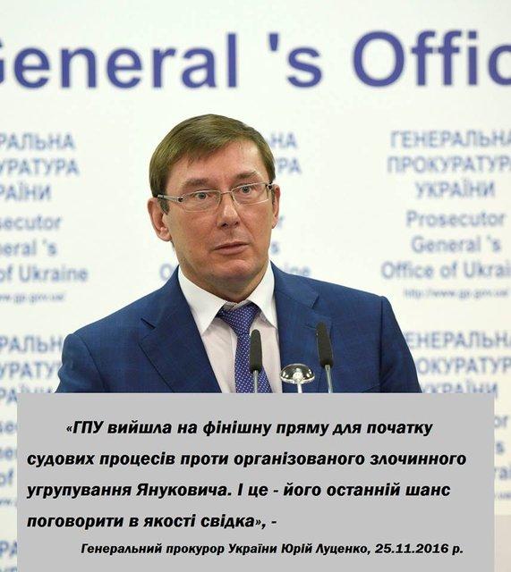 Допрос Януковича: онлайн-трансляция - фото 23415