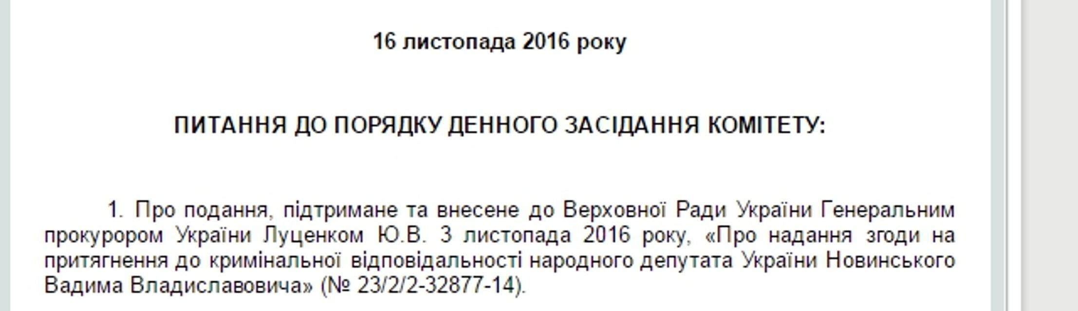 Регламентный комитет Верховной Рады рассмотрит вопрос Новинского в среду - фото 21344