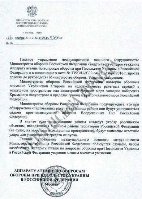 РФ угрожает сбивать украинские ракеты, запущенные в рамках учений  - фото 24260