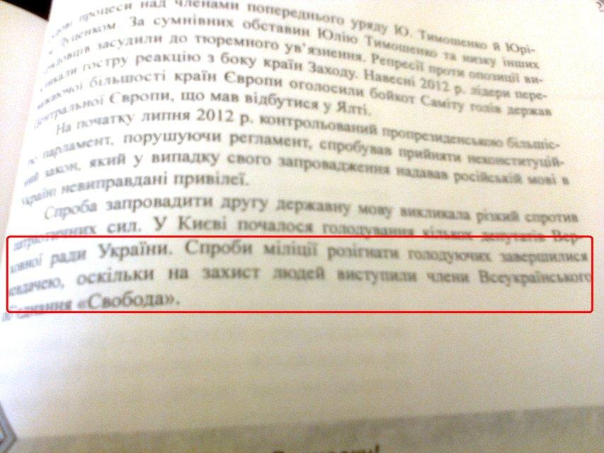Перепис на віки. Що треба виправити у шкільній програмі з історії України - фото 21233