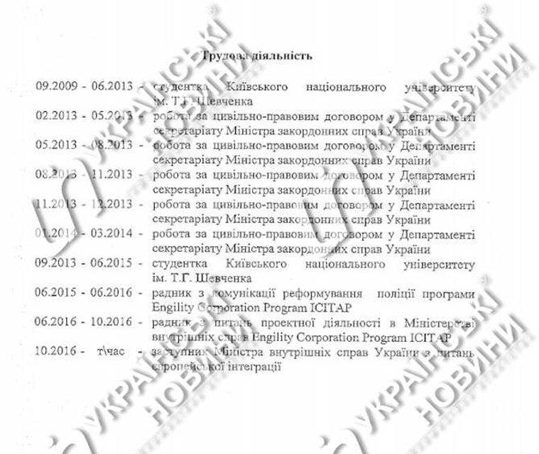 В МВД показали документ, развеивающий заявления Деевой о стаже и работе за границей - фото 22299