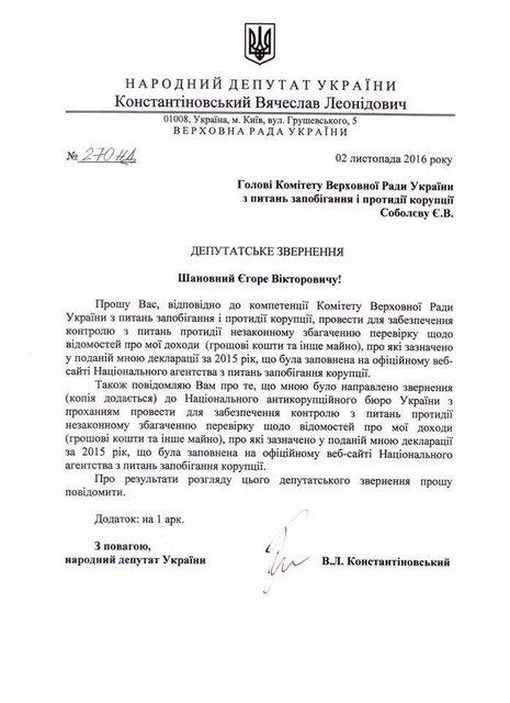 Константиновский обратился к НАБУ с просьбой проверить его миллионы - фото 19979