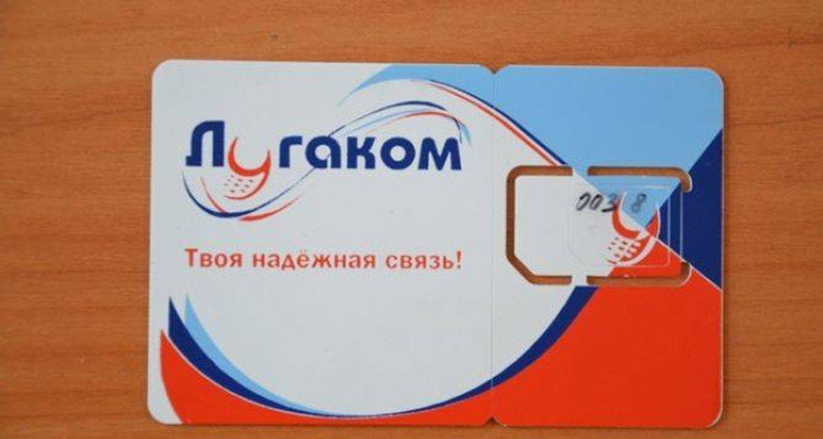 СБУ сообщила о подозрении директору оператора мобильной связи «ЛНР»  - фото 24185
