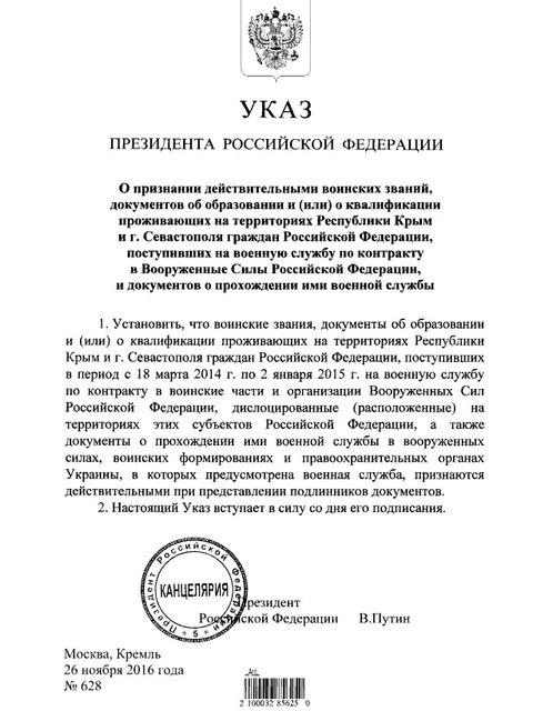 Путин узаконил звания и образование украинских военных-предателей - фото 23769