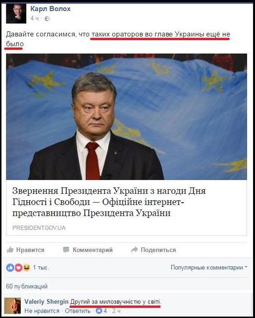 Третья годовщина Майдана. О чем спорят в соцсетях - фото 22696