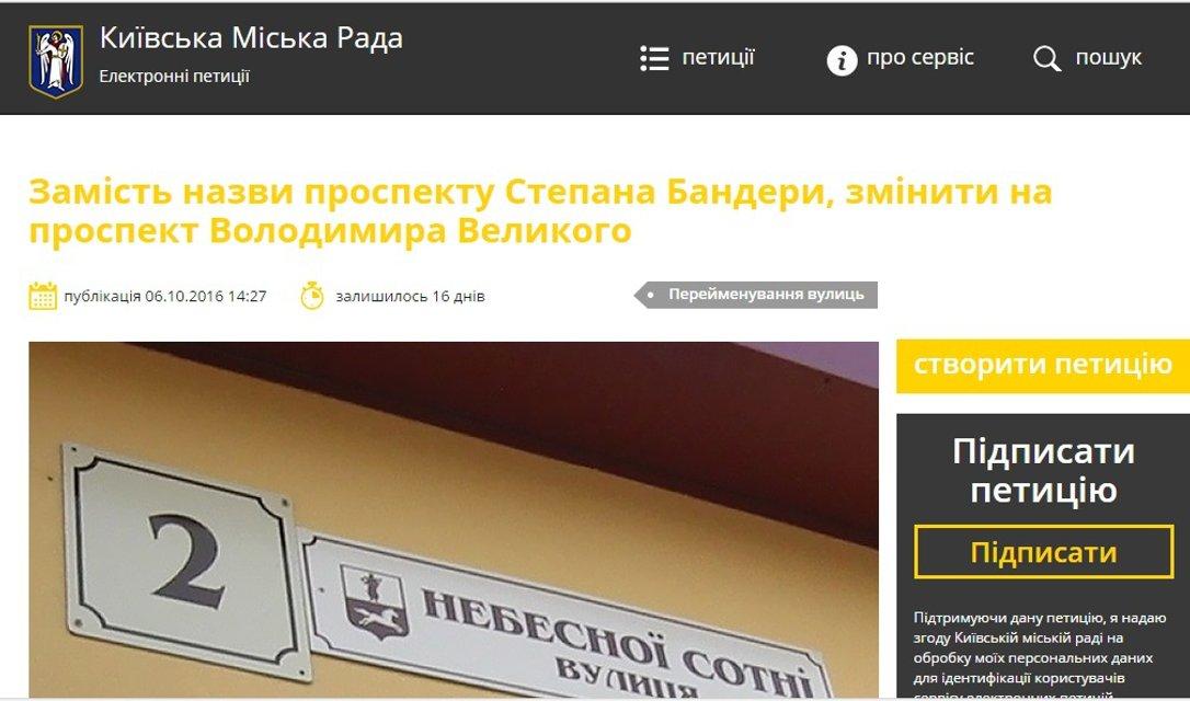 Киевсовет обсудит переименование проспекта Бандеры - фото 26937