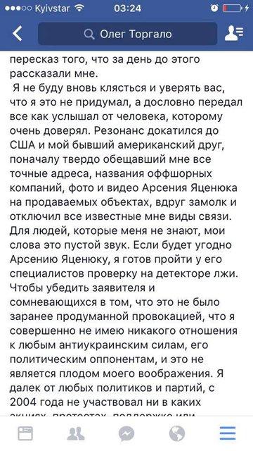 Блогер извинился перед Яценюком за сплетню о 24 виллах в США  - фото 25205