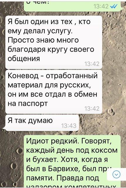 Александр Онищенко получил российский паспорт и готовит атаки на Украину по указке Кремля - фото 24296