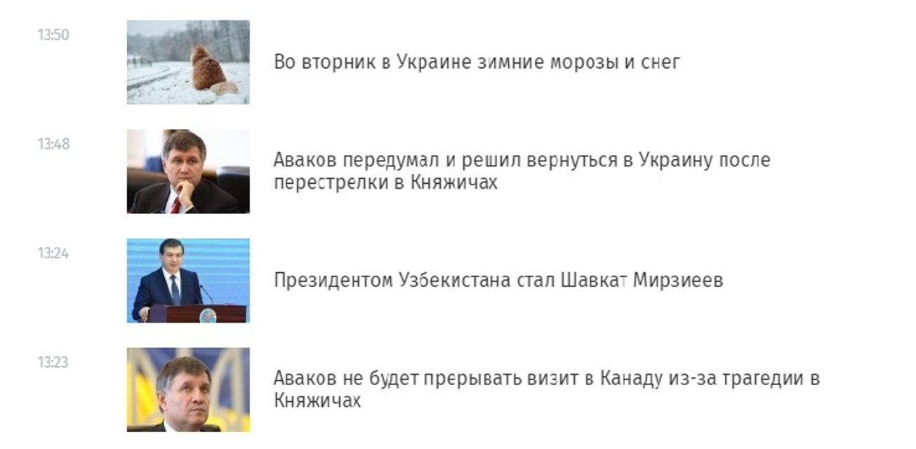 Аваков не будет прерывать визит в Канаду из-за трагедии в Княжичах - фото 24891