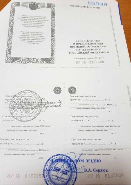 Януковичу в РФ предоставили временное убежище до конца 2017 года  - фото 25598