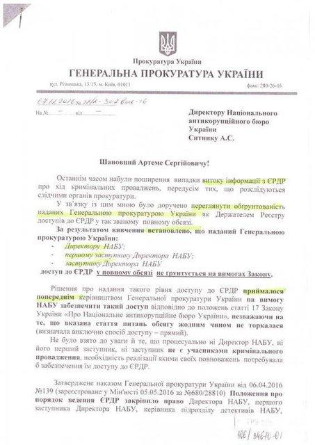 Борьба с утечкой информации: ГПУ хочет ограничить доступ НАБУ к ЕРДР - фото 27130