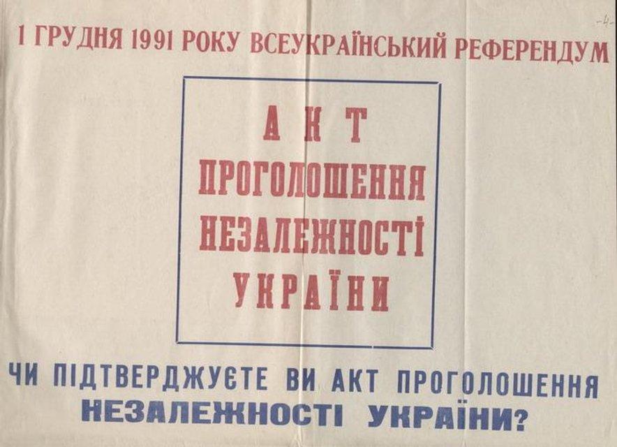 Перший день нового життя. Як і коли Україна вперше помилилася з політичним вибором - фото 24500