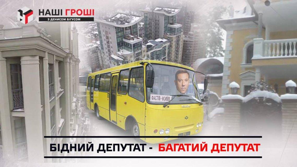 Депутат-бомж. Что скрывает Руслан Сольвар - фото 25017