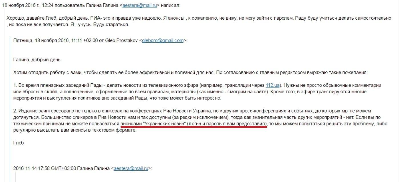 Как российские пропагандисты контролируют редакционную политику Страны.юа - фото 31598