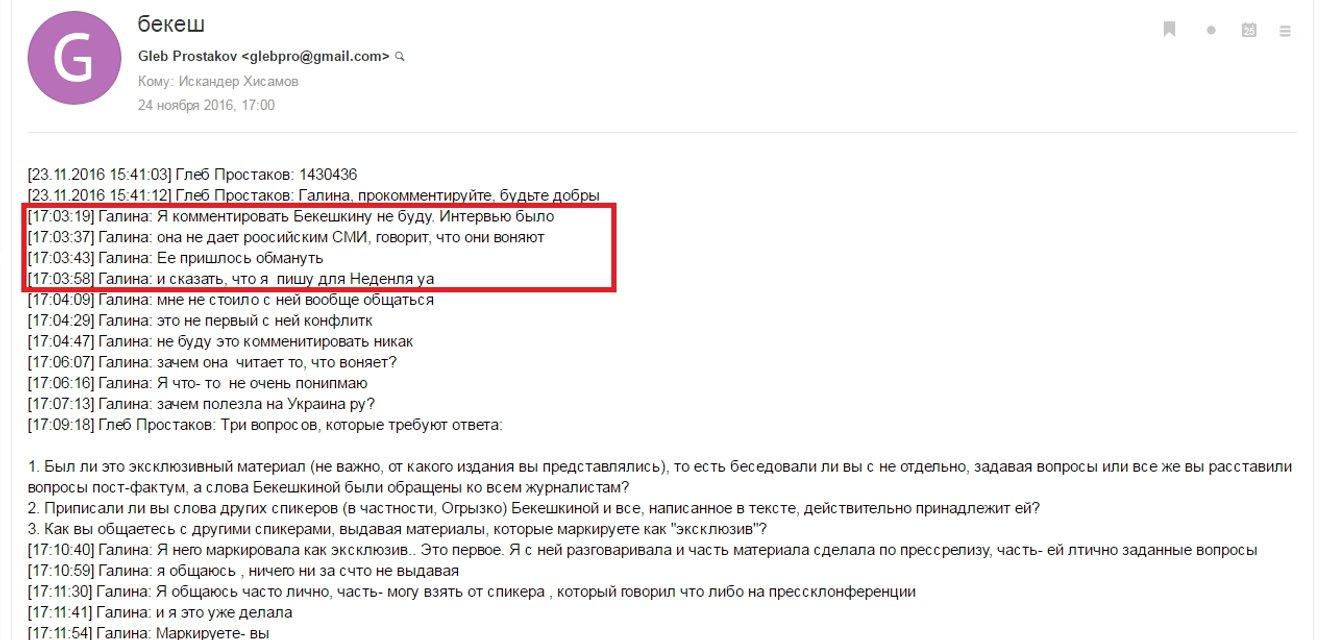 Как российские пропагандисты контролируют редакционную политику Страны.юа - фото 31599